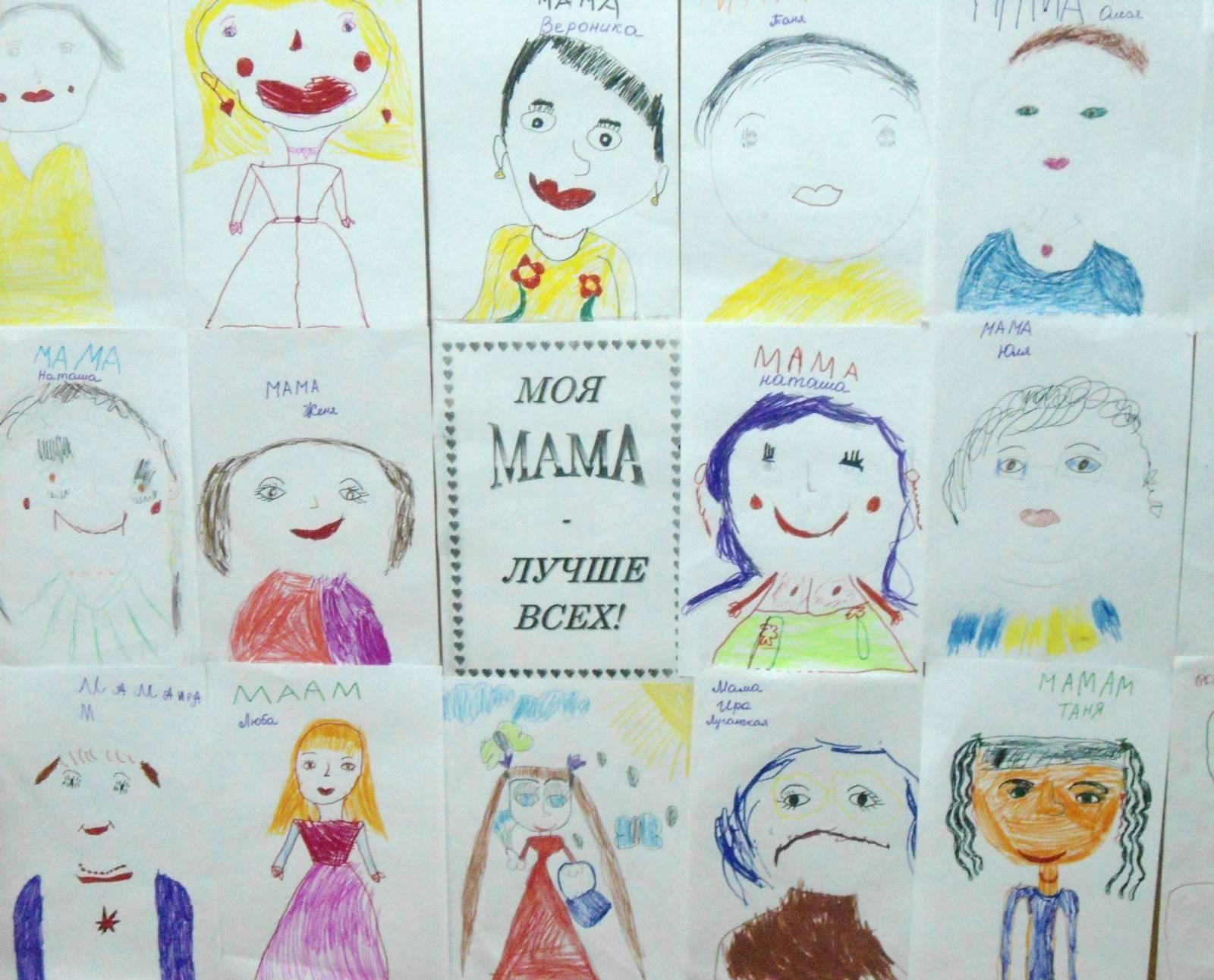 Детский рисунок наши мамы